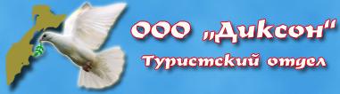 """Туристский отдел """"Диксон"""""""
